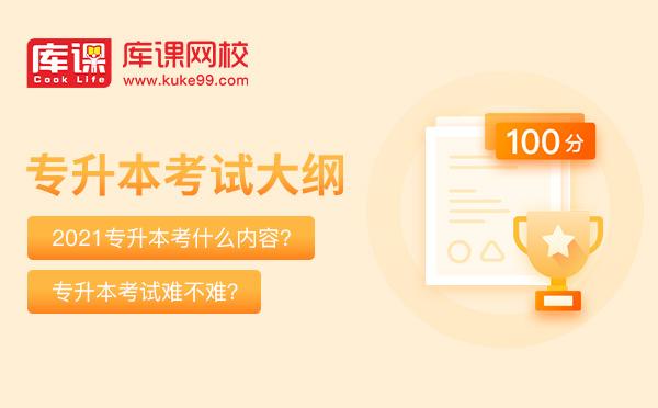 2021年黑龙江省专升本《高等数学》考试大纲