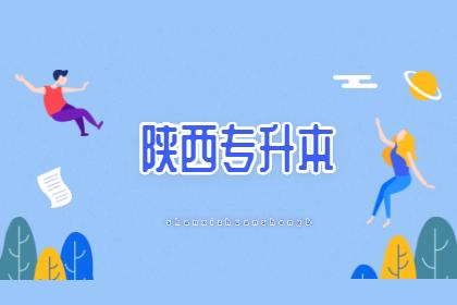 2021年陕西专升本英语议论文写作模板——A或者B观点