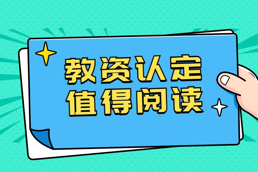 2021年上半年四川省中小学教师资格认定公告