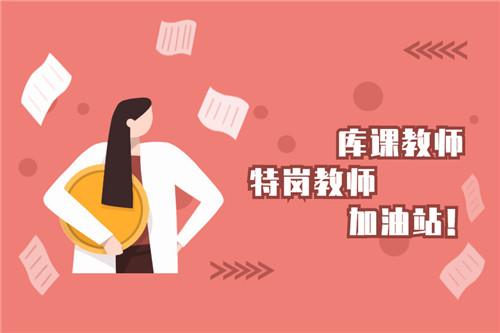 2021年四川特岗教师招聘报名入口