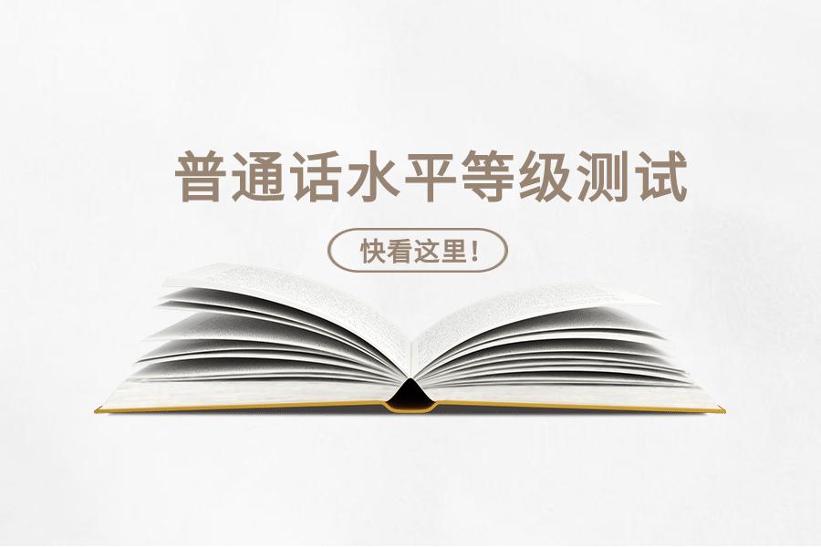 2021年河南安阳市普通话水平测试报名通知