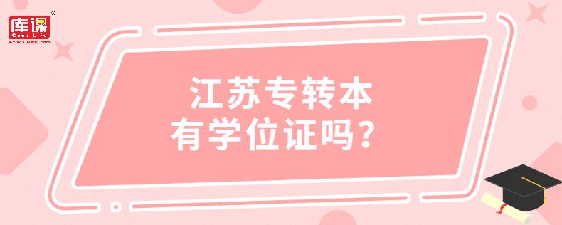 江苏专转本有学位证吗?