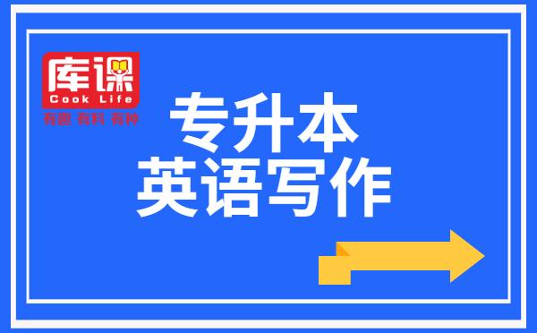 2021年甘肃专升本英语写作参考(对使用自行车的看法)
