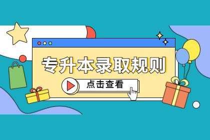 2021年北京专升本成绩查询及录取工作说明