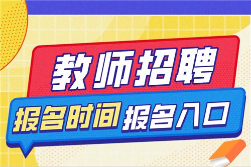 2021海南省万宁市公开招聘中小学教师报名入口