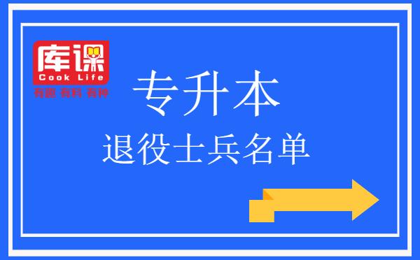 中南林业科技大学2021专升本考试应征入伍退役应届毕业生资格初审名单
