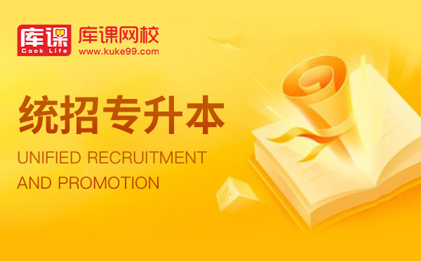 2021年贵州专升本免试名单公布