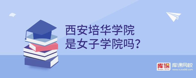 西安培华学院是女子学院吗?
