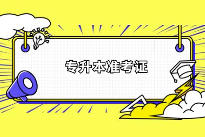 2021年浙江专升本准考证打印时间