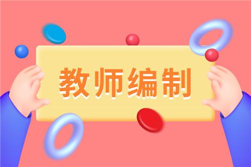 2021年黑龙江双鸭山集贤县招聘教师公告(226人)