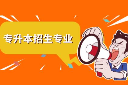 2021年陕西理工大学专升本招生专业