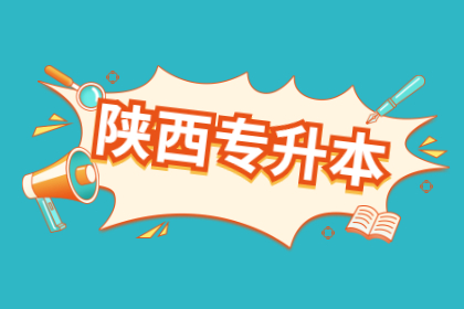 陕西电子商务专升本可以报考哪些本科专业及院校?