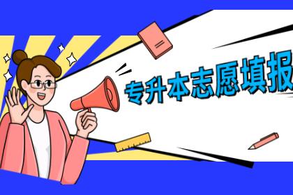 2021年新疆专升本志愿填报时间