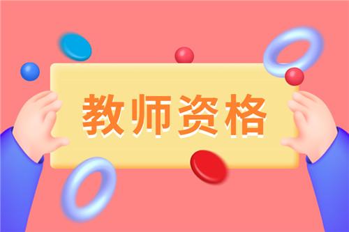 2021年上半年江西省中小学教师资格面试公告