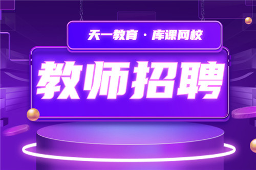 2021年河北邢台南宫市公开招聘教师选岗公告