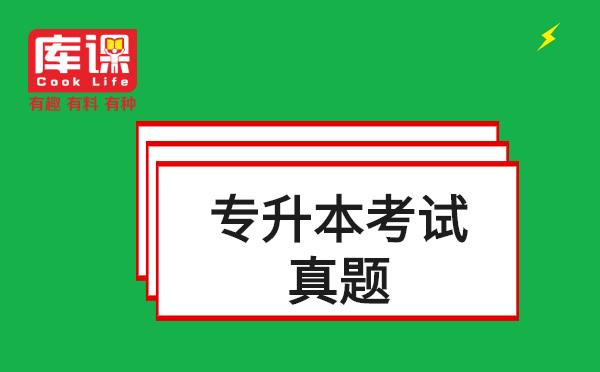 2021年天津专升本考试数学真题分享