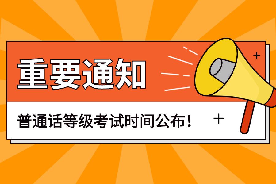 2021年河南南阳市普通话水平等级测试通知