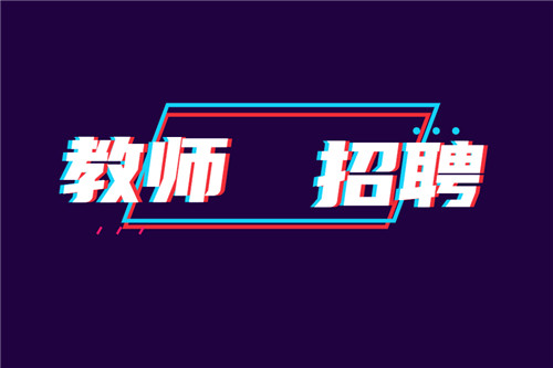 2021年陕西西安高新区公办学校招聘教职工公告(804人)