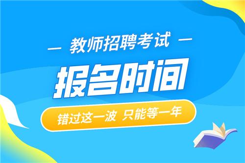 2021年天津瑞景中学教师招聘准考证打印通知
