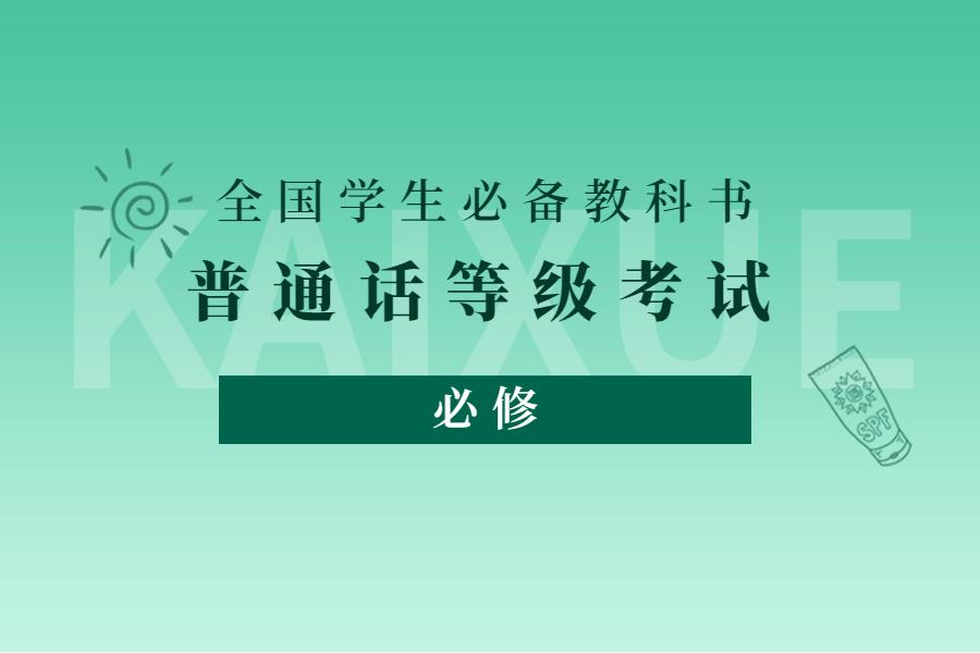 2021年5月安徽淮北市面向社会人员普通话水平测试公告