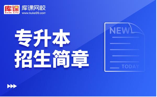 2021年齐鲁医药学院专升本招生简章