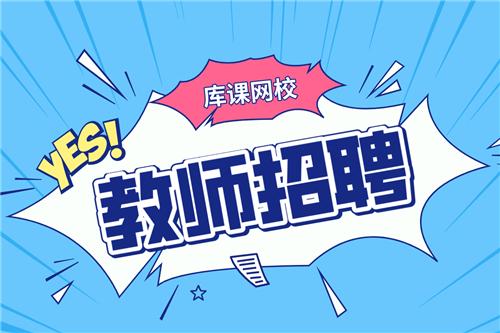 2021年河北衡水冀州中学教师招聘公告(若干人)