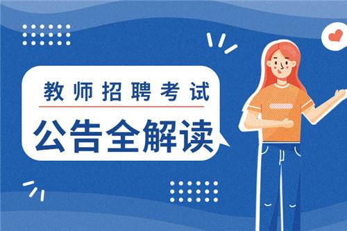 2021上半年广东深圳市龙岗区赴武汉广州面向毕业生招聘教师公告(181人)