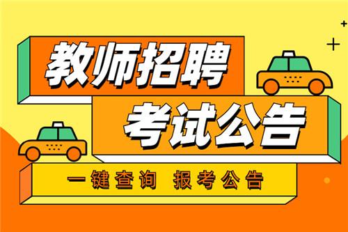 2021福建福州福清市公开招聘编内新任教师面试人员名单公示