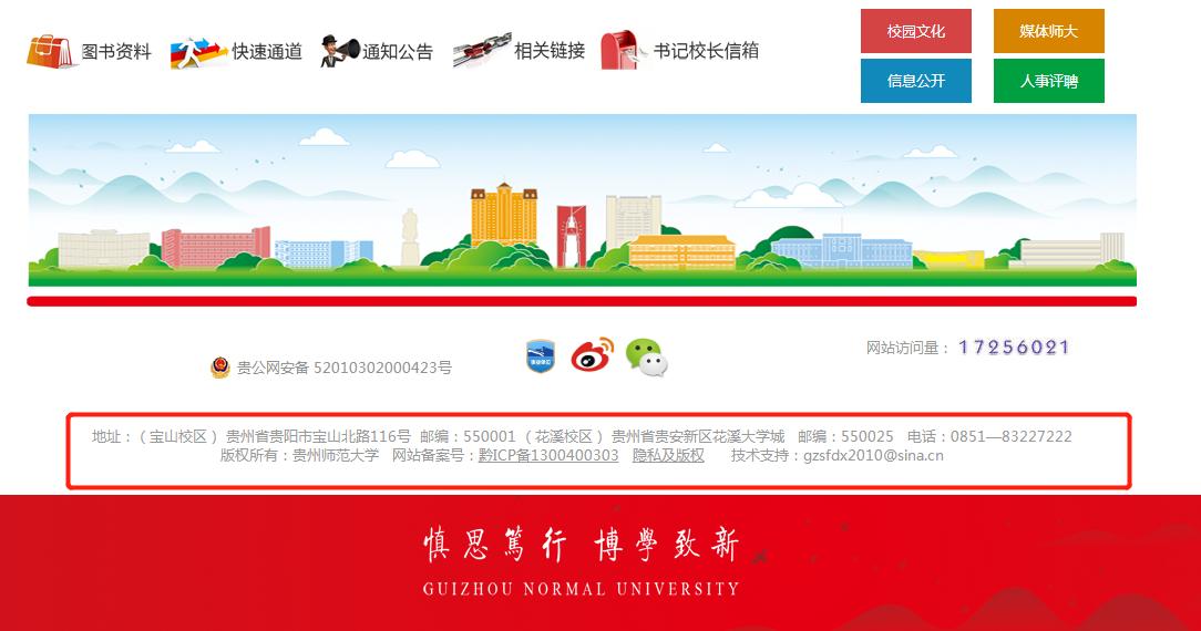 贵州省专升本院校联系方式