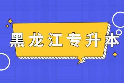 黑龙江学前教育专升本的学校