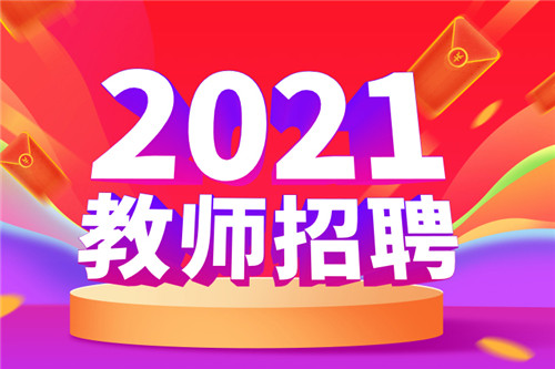 2021年河北通用技工学校公开招聘教师公告(20人)