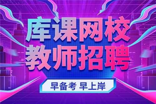 2021福建福州马尾区江滨幼儿园教师招聘公告(4人)