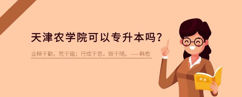 天津农学院可以专升本吗?