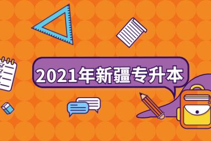 2021年新疆专升本政治必背论述题(2)