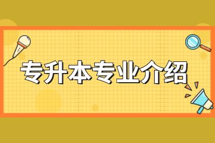2021年西安工商学院专升本专业介绍——工程造价