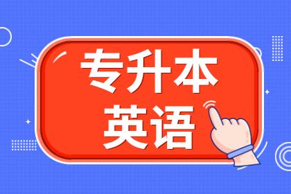 2021年浙江专升本英语考前练习