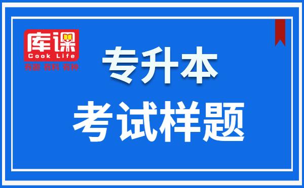 2021上海商学院专升本基础英语科目试卷样题