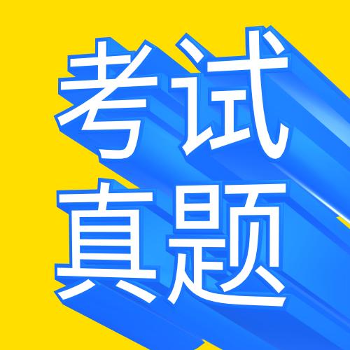2014年河南省特岗教师招聘考试试题——判断题(二)答案