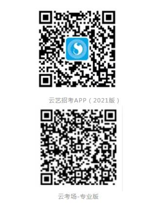 2021年云南专升本艺术类专业考试须知(云南艺术学院考点)