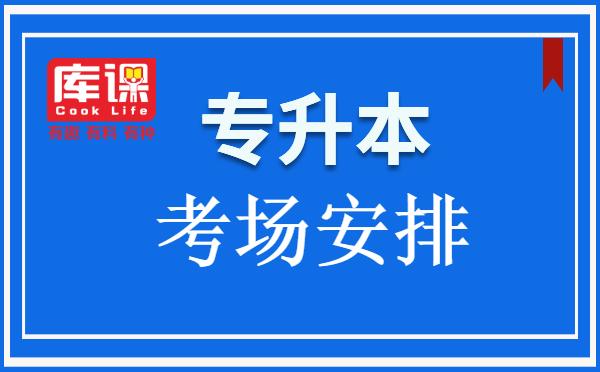 2021年甘肃政法大学专升本考场编排分布