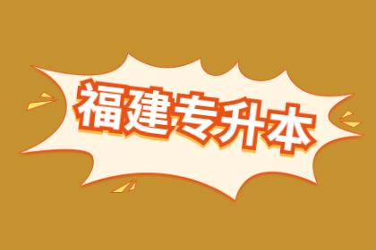 2019年福建专升本各类别公办院校录取率