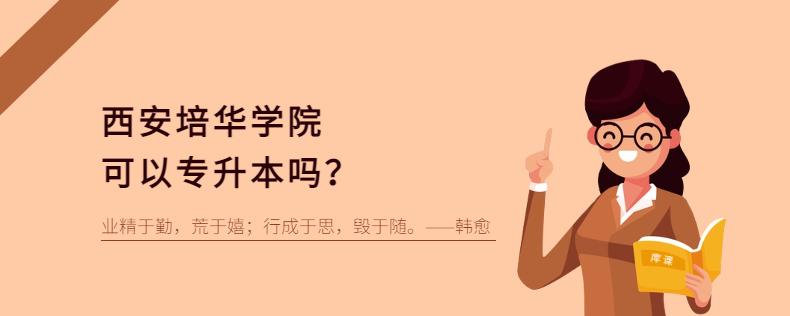 西安培华学院可以专升本吗?