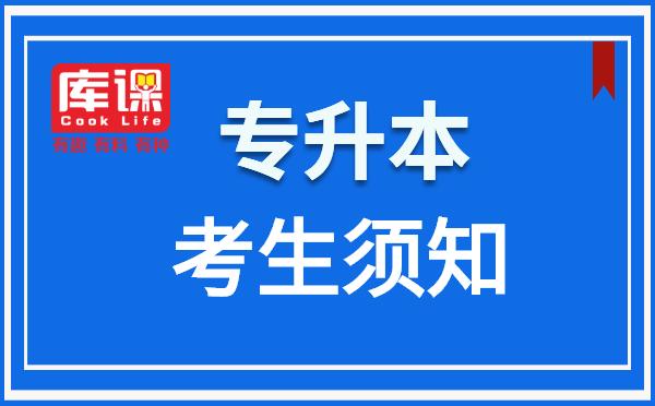 2021年甘肃中医药大学专升本招生考试考生须知