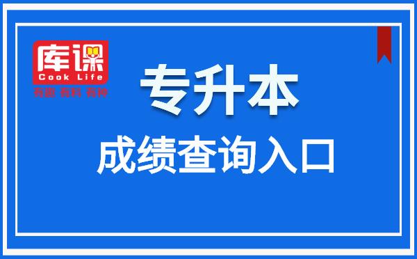 2021年天津市高职升本科(专升本)考试成绩查询入口