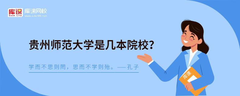 贵州师范大学是几本院校?