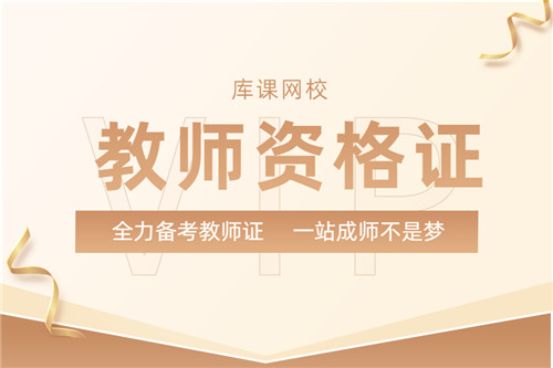2021年上半年江苏扬州市中小学教师资格考试面试报名公告