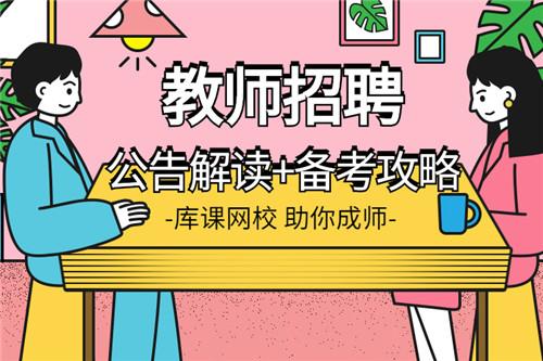 2021年山东烟台市莱山区教育系统招聘教师公告(102人)