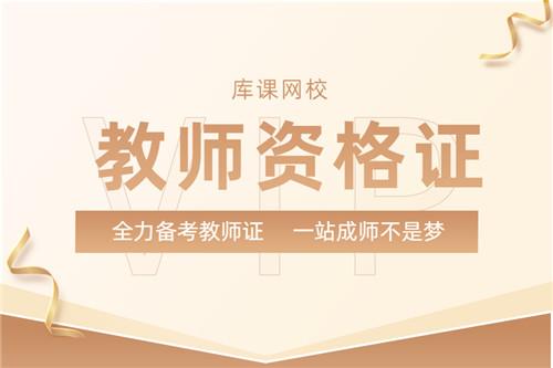 2021上半年广东珠海市中小学教师资格考试面试公告