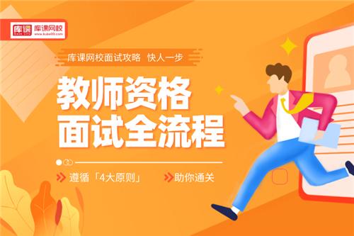 2021上半年广东河源市中小学教师资格考试面试公告
