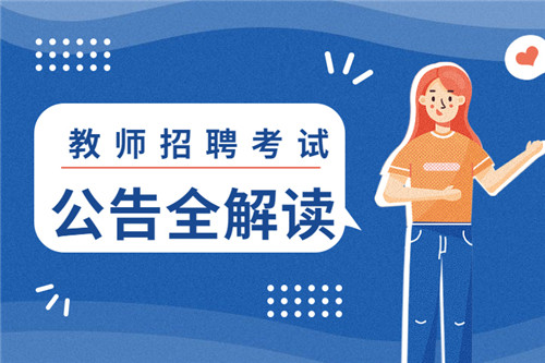 2021年上海市青浦区教育系统公开招聘教师学科专业测试通知